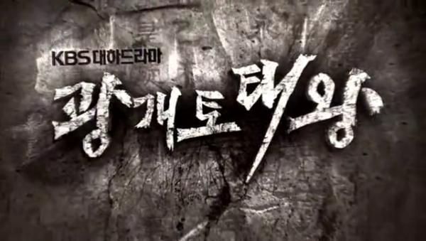 Hangul characters spelling out Gwanggaeto Dae Wang in stone