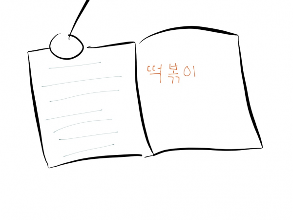 The Korean word 떡볶이 written on a notebook