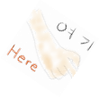 Illustration of a pointing finger with Korean word for here